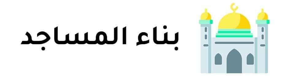 جمعية الفجيرة الخيرية | مساجد 1