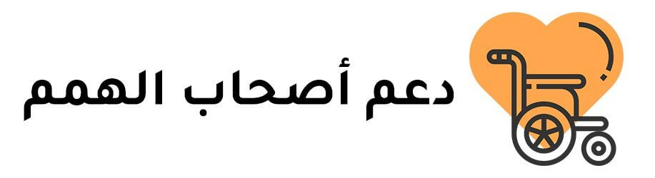 جمعية الفجيرة الخيرية | اصحاب الهمم