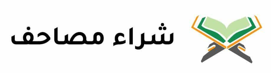 جمعية الفجيرة الخيرية | مصاحف 1