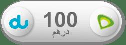 جمعية الفجيرة الخيرية | 100AED