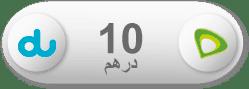 جمعية الفجيرة الخيرية | 10AED