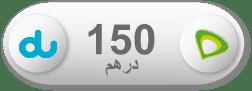 جمعية الفجيرة الخيرية | 150AED