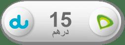 جمعية الفجيرة الخيرية | 15AED
