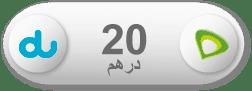 جمعية الفجيرة الخيرية | 20AED