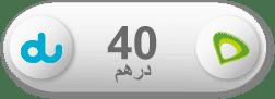 جمعية الفجيرة الخيرية | 40AED