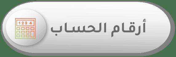 جمعية الفجيرة الخيرية | AccNo