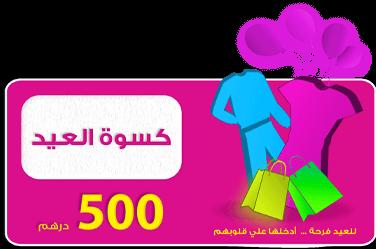جمعية الفجيرة الخيرية   Eid clothes