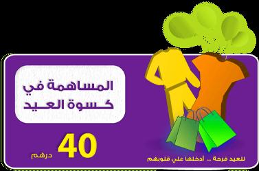 جمعية الفجيرة الخيرية   Eid cont