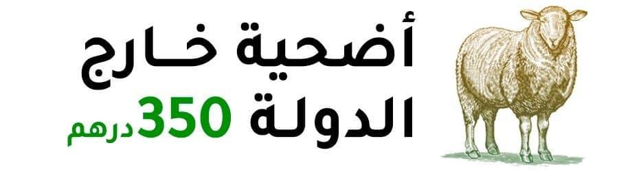 جمعية الفجيرة الخيرية | adha01