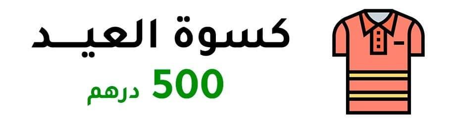 جمعية الفجيرة الخيرية | eid02