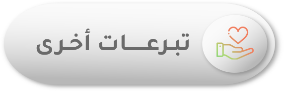 جمعية الفجيرة الخيرية | otherDonations